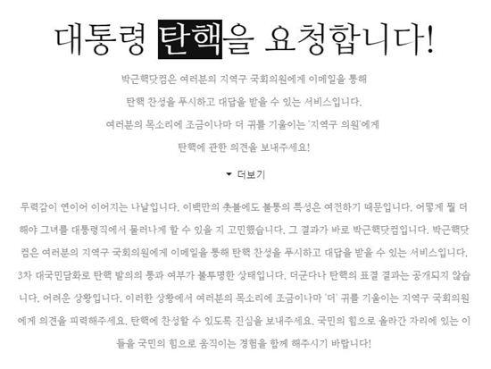 사진='박근핵닷컴' 사이트 캡처