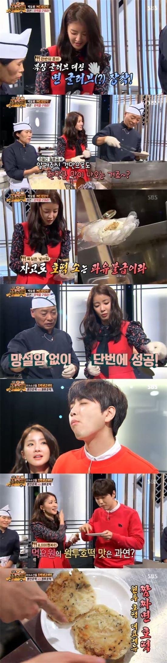 이시영. 사진=SBS '백종원의 3대천왕' 방송 캡쳐