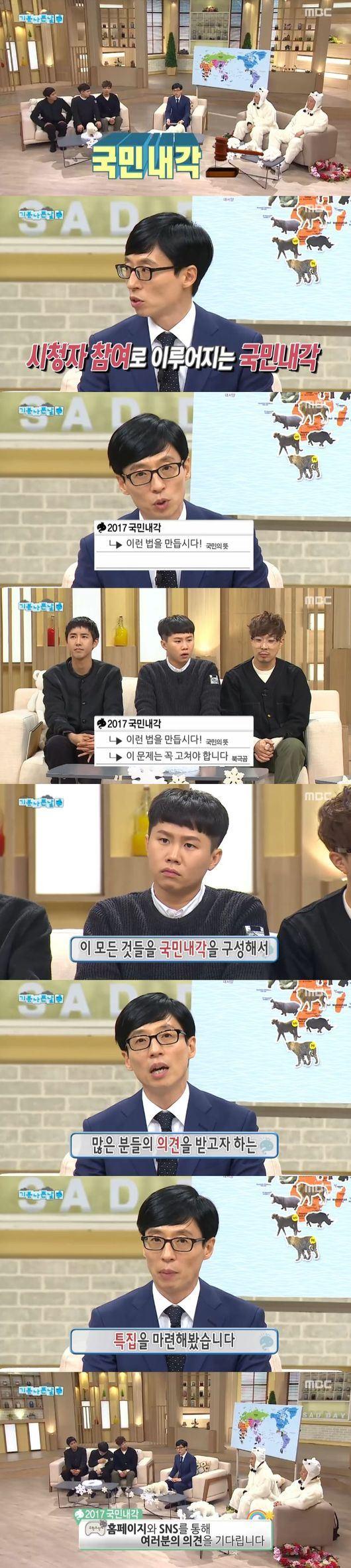 2017년 신년 특집 '국민내각'. 사진=MBC '무한도전' 방송 캡쳐
