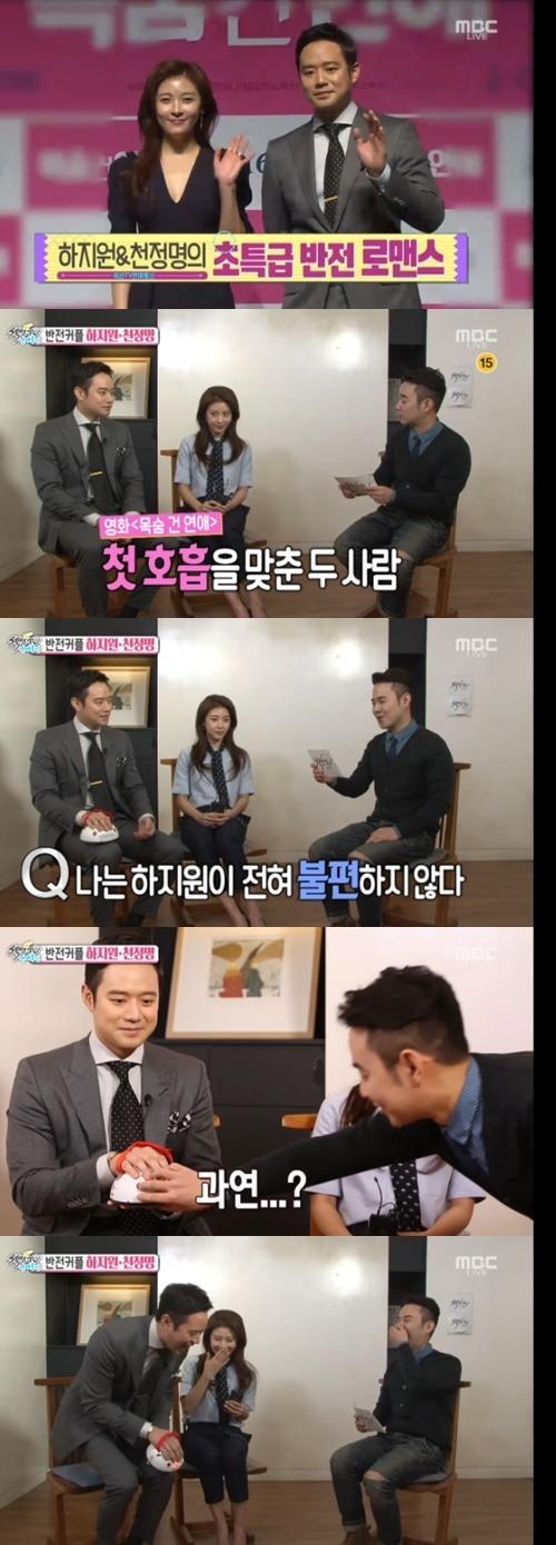 하지원 천정명. 사진=MBC '섹션TV 연예통신' 방송 캡쳐