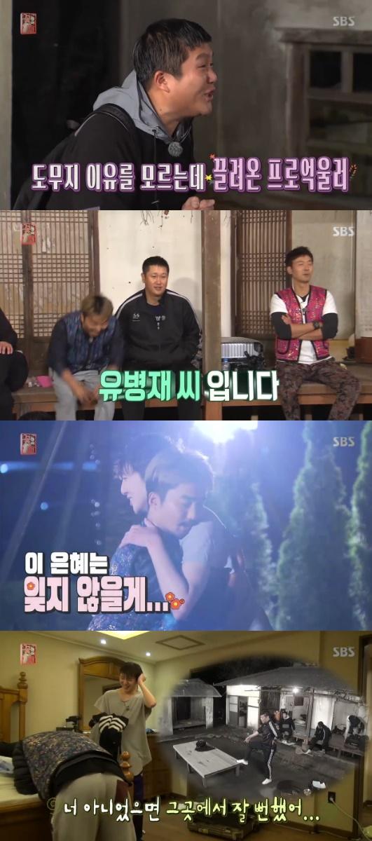 강승윤 유병재. 사진=SBS '꽃놀이패' 방송 캡쳐