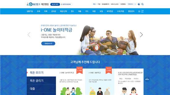 5일 새로 개편된 기업은행 개인 인터넷뱅킹 화면 (사진 : 기업은행)