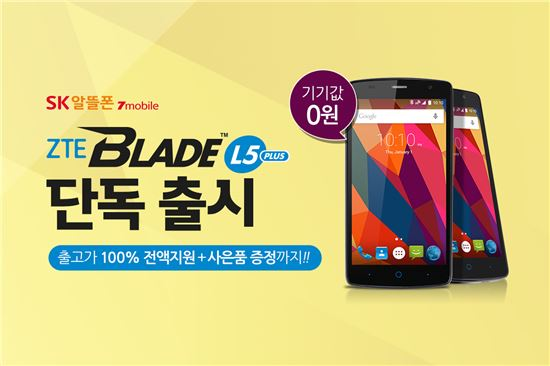 SK텔링크, 中 ZTE 3G 스마트폰 출고가 전액지원