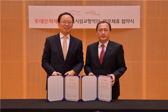 최흥식(왼쪽) 서울시향 대표이사와 한광규(오른쪽) 롯데콘서트홀 대표.