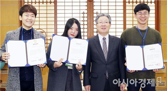 전남대, 전국대회 수상학생에 장학금 수여