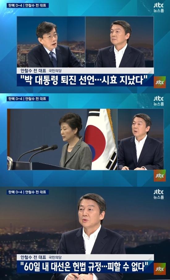 'JTBC뉴스룸' 안철수 박근혜 / 사진='JTBC뉴스룸' 안철수 박근혜 캡처