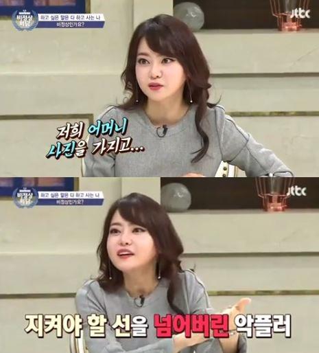 사진= JTBC '비정상회담' 방송 캡쳐