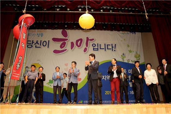 '동 마중물 지역사회보장협의체'  발대식
