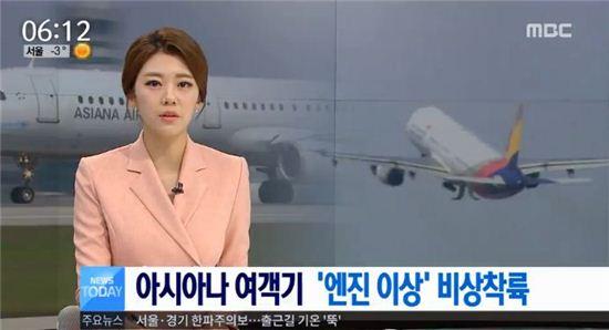 ▲아시아나 여객기 '엔진 이상' 비상착륙 (사진=mbc 방송화면 캡쳐)