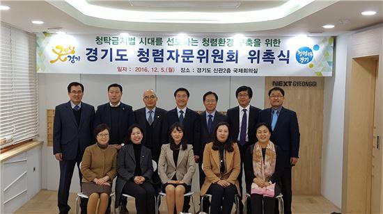 경기도 청렴자문위원회 위촉식
