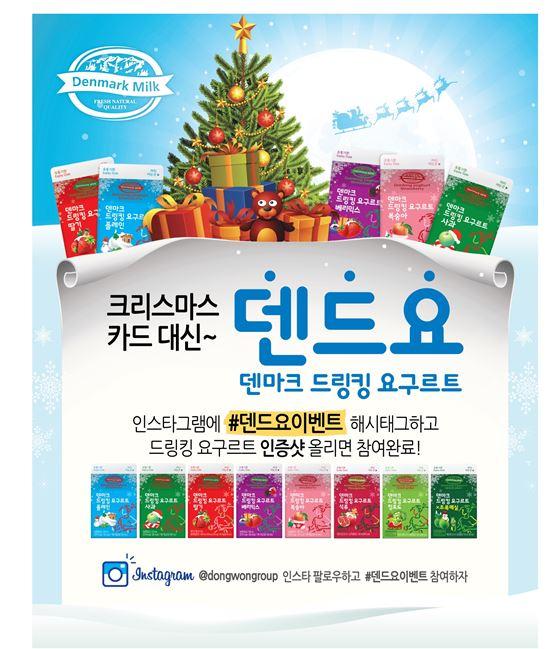 동원F&B, '덴마크 드링킹 요구르트' 크리스마스 에디션 8종 출시