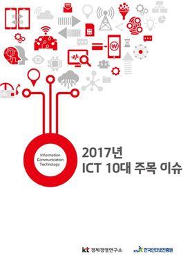 인공지능·5G·혼합현실 등, 2017년 ICT 10대 주목 이슈 선정