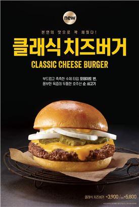롯데리아, '클래식 치즈버거' 출시