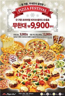 피자헛, 9900원에 즐기는 피자파티…'피자 페스티벌' 실시