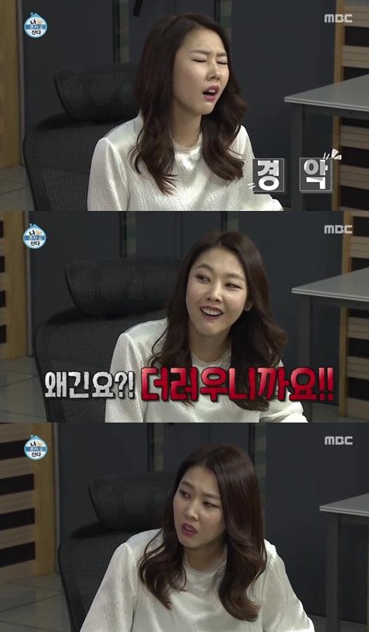 사진=MBC '나혼자산다' 방송화면 캡처