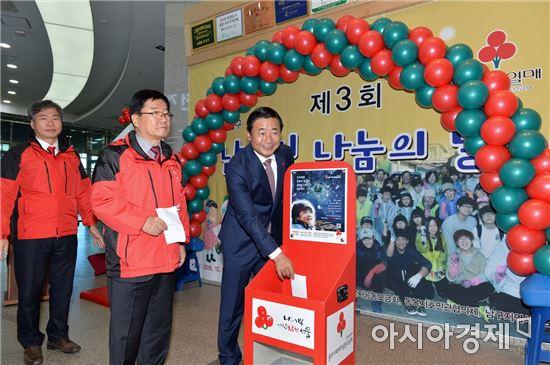 [포토]광주 남구, 남구민 나눔의 날 개최