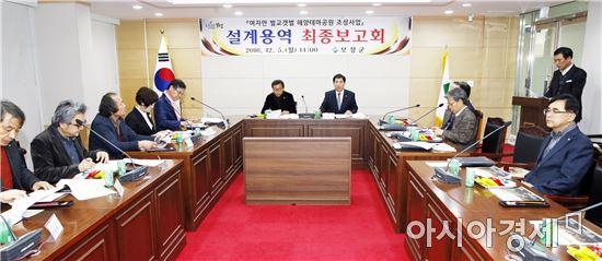 보성군, 벌교갯벌 해양테마공원조성 설계용역 최종보고회 개최