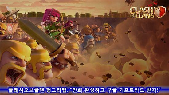 헝그리앱 클래시오브클랜, 사진=헝그리앱