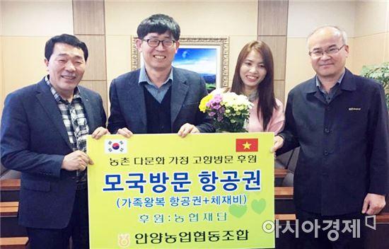 장흥군 안양농협, 농촌 다문화가정 모국방문 지원