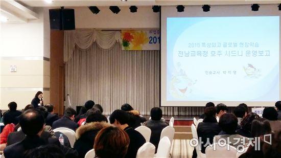 전남 특성화고학생 국외취업 40여명 나간다