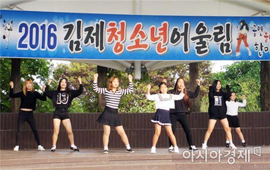 2016년 제7회 김제시 청소년 어울림마당 개최