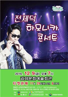 영혼을 울리는 한국 최고의 하모니카 연주자 전제덕 김제에 오다!