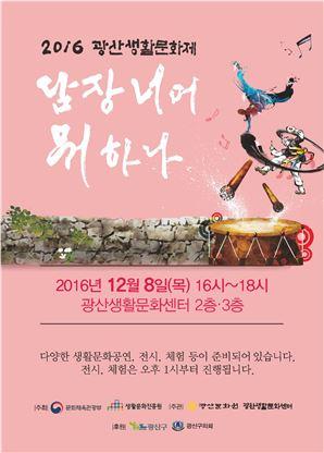 2016광산생활문화제 '담장너머 뭐하나'  공연 발표