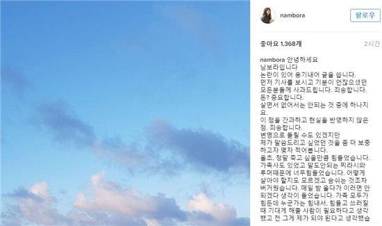 남보라 / 사진=남보라 인스타그램 캡처
