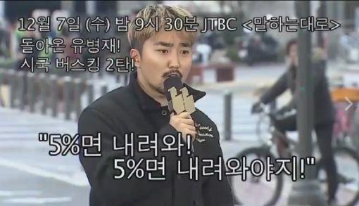 7일 JTBC '말하는대로' 페이스북에 공개된 유병재 시국 버스킹 2탄 선공개 영상/사진=JTBC '말하는대로' 페이스북