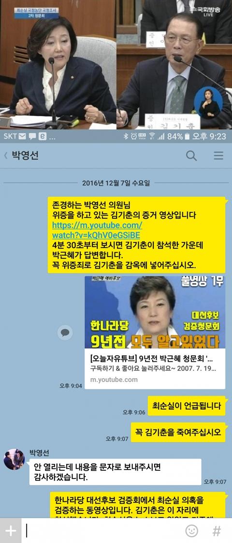 ▲네티즌, 박영선에 김기춘 위증 정황 제보. (사진=국회방송, 디시인사이드 주식갤러리)