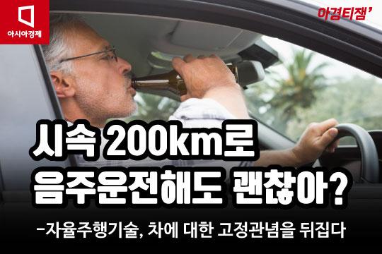 [카드뉴스]만취한 뒤 시속 200km로 달린 저 차, OK라고?