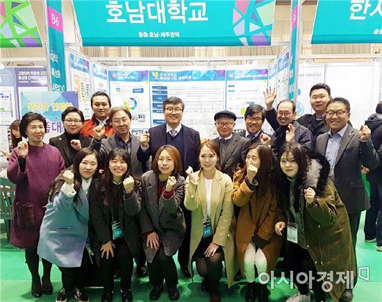 호남대 6개 특성화사업단, '2016년 CK 전국포럼' 참가