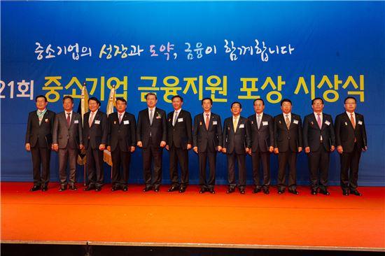 주영섭 중기청장(왼쪽 다섯번째)이 제21회 중소기업 금융지원 포상 시상식에 참석해 수상자들과 기념촬영을 하고 있다.