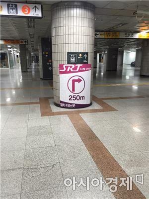 ▲수서역 곳곳에는 SRT 탑승구까지 안내표지판이 배치돼 있다. 하지만 개통 첫날 타는 곳을 찾기 어려웠다는 승객의 반응도 나왔다.