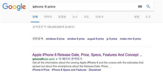 구글에서 '아이폰 8 가격' 검색해보니…'가짜뉴스'가 최상위 검색결과로