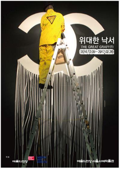 세계적 그래피티 7인 작가들의 '위대한 낙서展'