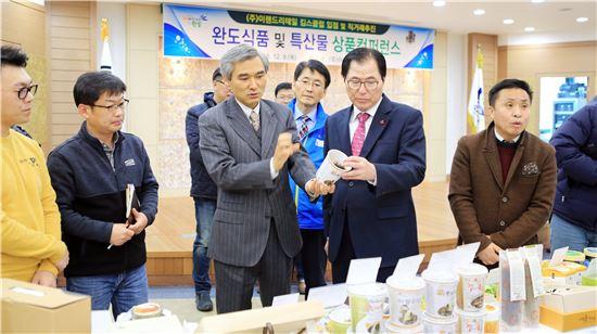 완도군은 지난 8일 이랜드리테일과 함께 완도 식품 및 특산물 상품컨퍼런스를 개최했다.