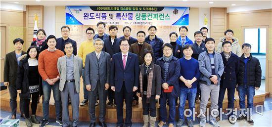 완도군은 지난 8일이랜드리테일과 함께 완도 식품 및 특산물 상품컨퍼런스를 개최했다.