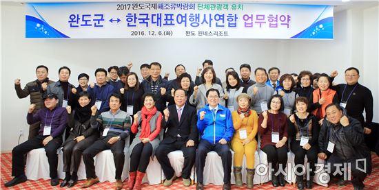 완도군과 한국대표여행사연합회는 지난 6일 2017 완도국제해조류박람회 성공개최를 위한 MOU체결를 체결했다.