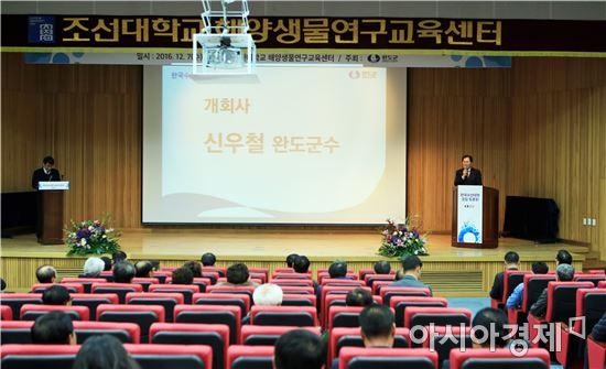 신우철 완도군수가 한국수산대학 설립 토론회 개회사를 하고 있다.