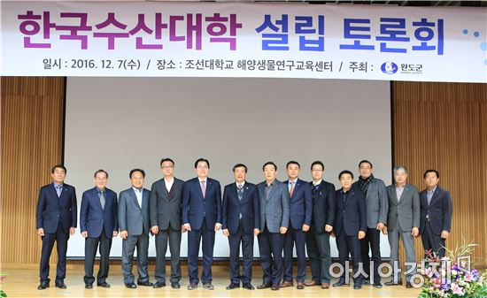 완도군 한국수산대학 설립 토론회 개최후 참가자들이 기념촬영을 하고 있다.