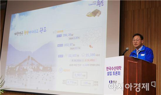 차주경 완도부군수가 완도군 수산현황 및 한국수산대학 유치 타당성에 대해 발표하고 있다.