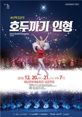 해남군,크리스마스 최고의 선물 '호두까기 인형' 공연 개최