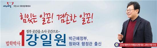 (자료 : 강일원 IBK저축은행 신임 사외이사 블로그)