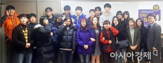 호남대 신문방송학과, KBC 한수정 아나운서 초청 특강