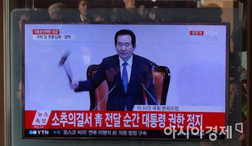 """[탄핵 가결]""""사상 유례없는 명예혁명…새 사회 디딤돌 삼아야"""""""