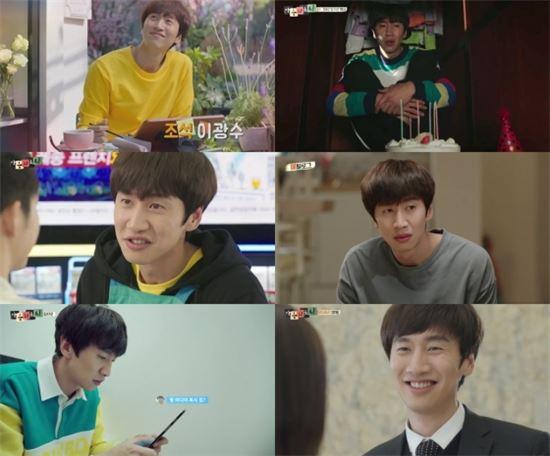 이광수. 사진=KBS2 '마음의 소리' 방송 캡쳐