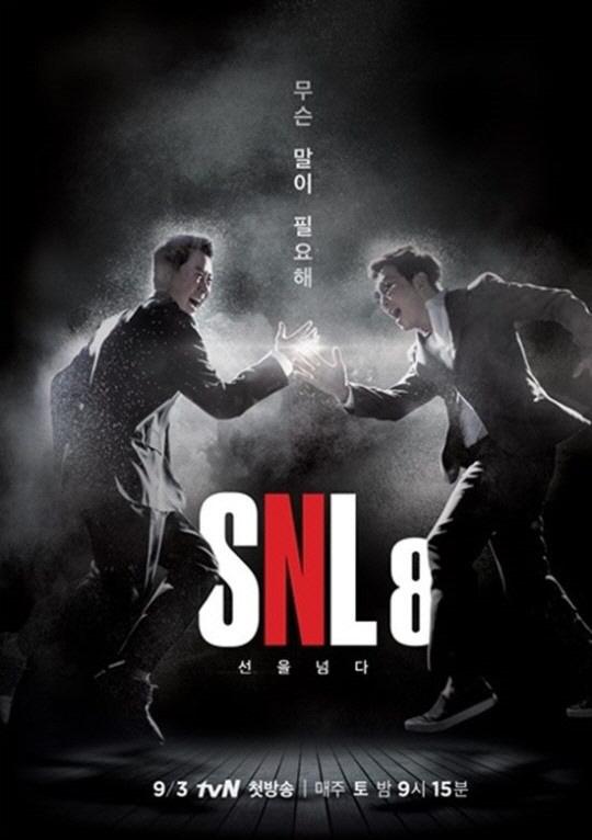SNL코리아 시즌8 종영. 사진=tvN 'SNL코리아 시즌8' 제공