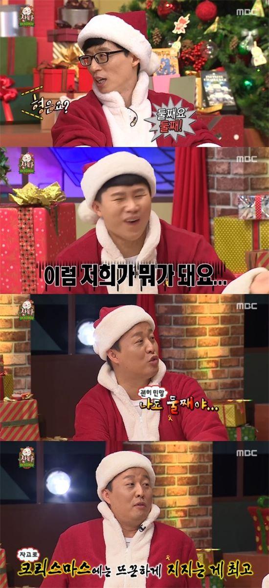 유재석 양세형 정준하. 사진=MBC '무한도전' 방송 캡쳐