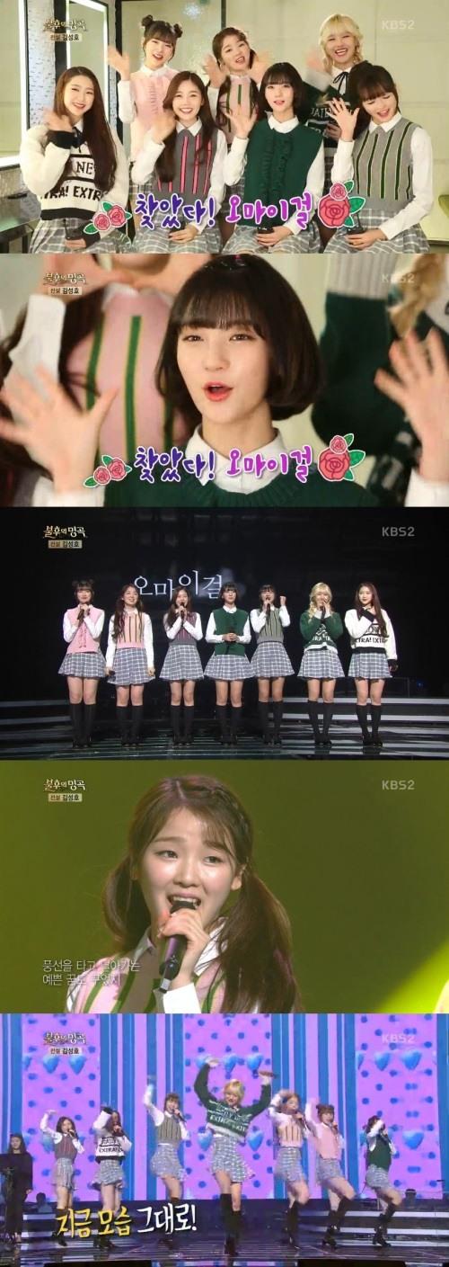 오마이걸. 사진=KBS2 '불후의 명곡' 방송 캡쳐